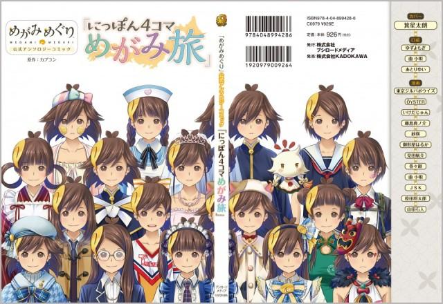 megamimeguri-Ansoro_cover