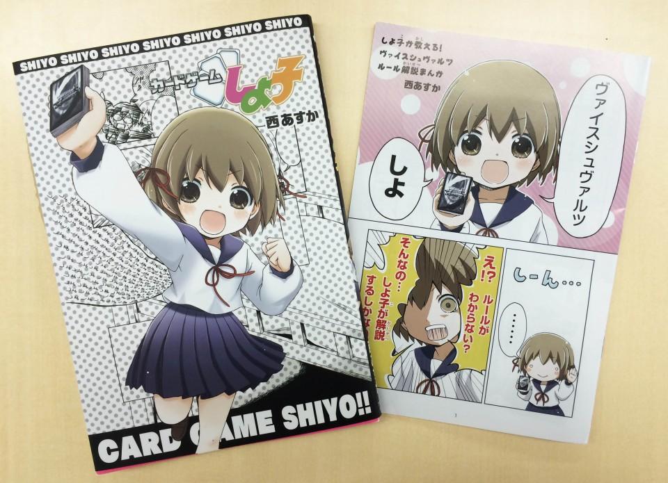 shiyoko_comic