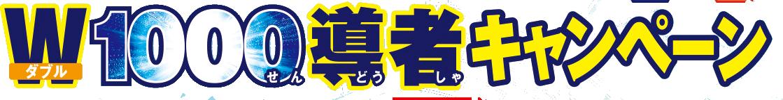 w1000_logo