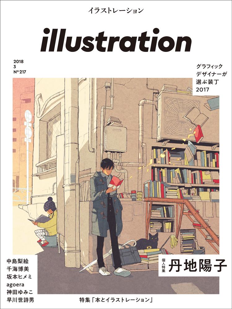 イラストレーションNo217表紙