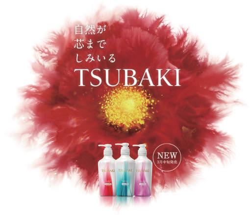 資生堂「TSUBAKI」メインビジュアルに、アーティスト・OHGUSHI を起用。TVCMオンエア中!