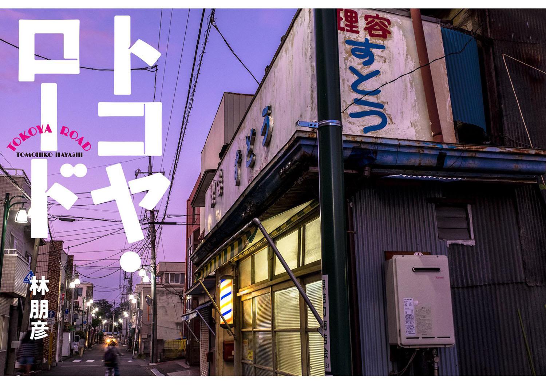 """昭和感が愛おしい、日本全国の""""床屋""""を収めた写真集「トコヤ・ロード」林朋彦"""