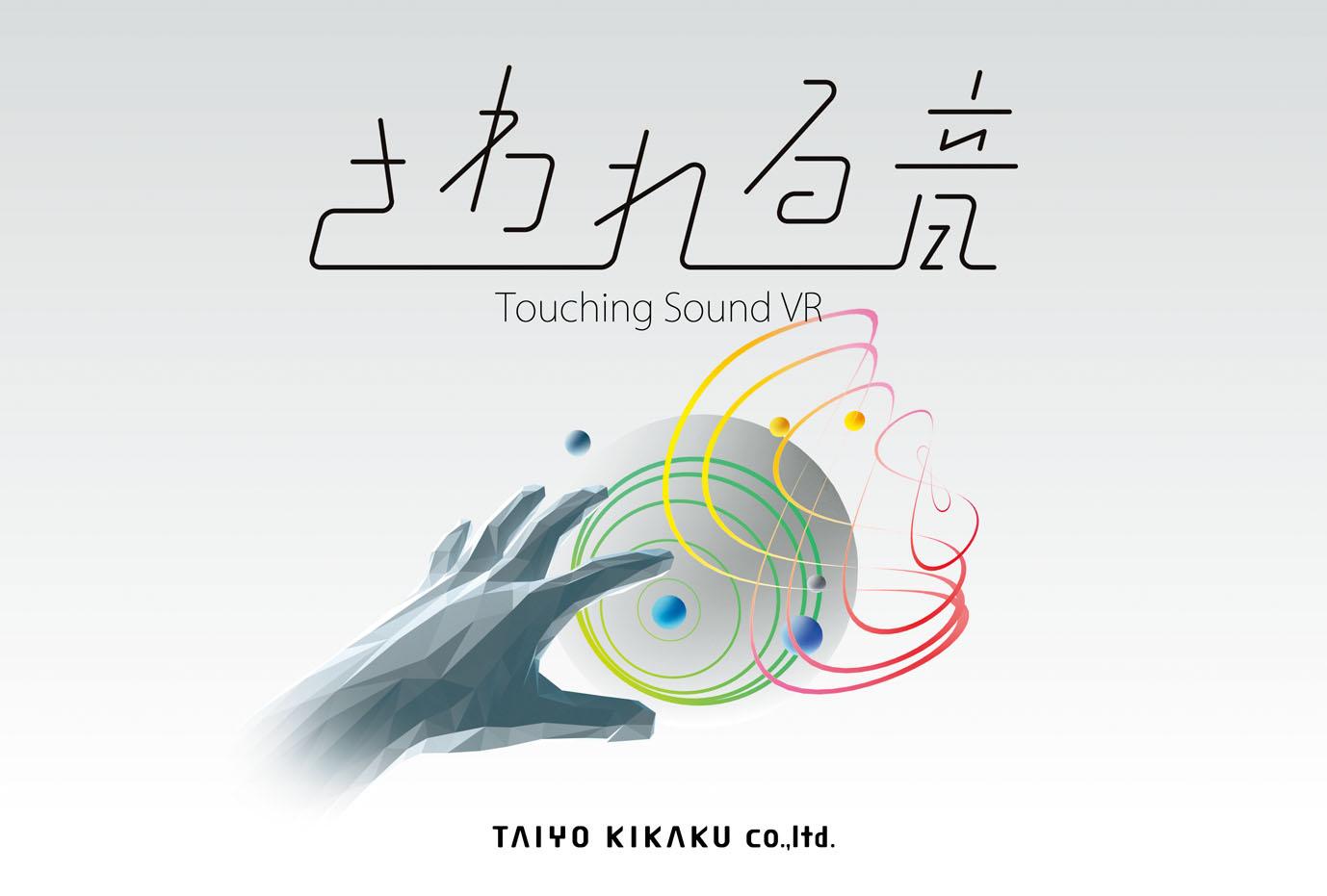 立体音響VRコンテンツ「さわれる音」