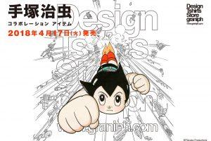 手塚治虫/Osamu Tezukaコラボレーションアイテム発売開始