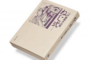 【BOOKS REVIEW】 『(改訂版)ねじ式 つげ義春作品集』『チェコの十二カ月 ―おとぎの国に暮らす―』など、イラストレーション編集部オススメの本