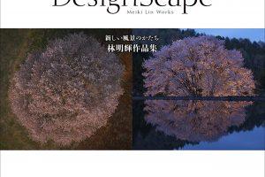 【BOOKS REVIEW】「MAINTENANCE」「DesignScape 新しい風景のかたち」など、フォトテクニックデジタル編集部オススメの本