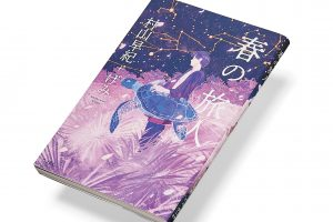 【BOOKS REVIEW】『ことはちゃん』『ちなつくん』『春の旅人』など、イラストレーション編集部オススメの本