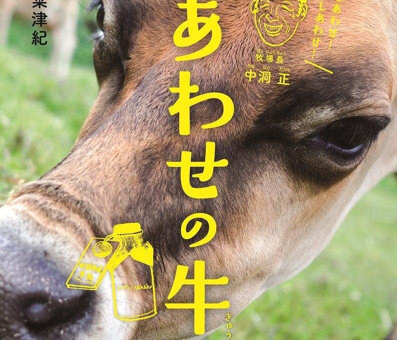 オススメの本「しあわせの牛乳」文:佐藤慧 写真:安田菜津紀