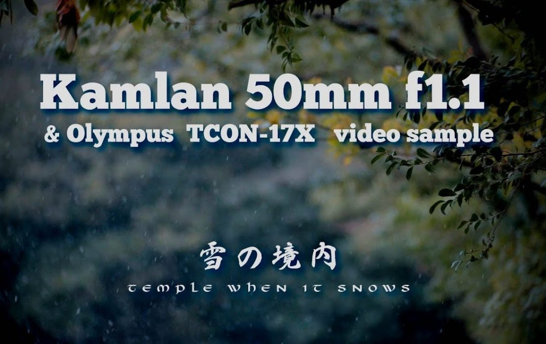 Kamlan 50mm f/1.1 による映像作品『Temple when it snows (雪の境内)』