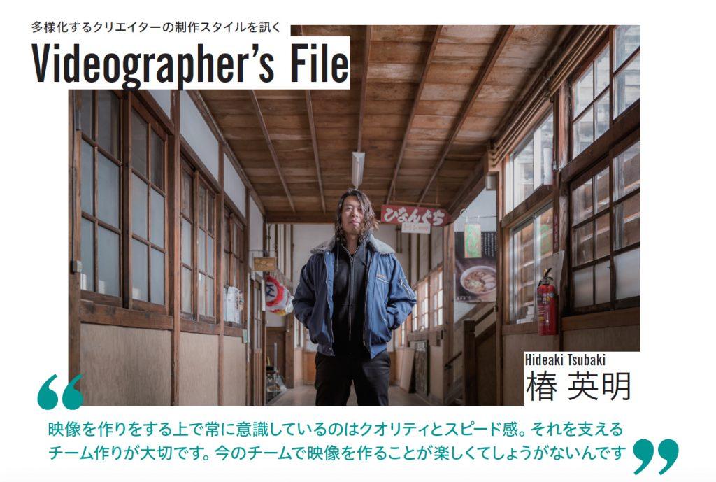 「みんなでレベルを上げていきたいし、面白いことをやりたい」Videographer's File:椿 英明