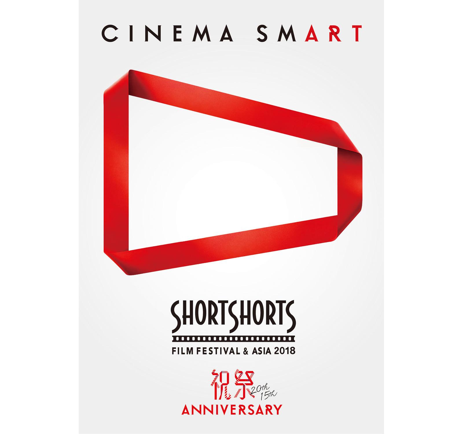 ショートショート フィルムフェスティバル&アジア 2018開催