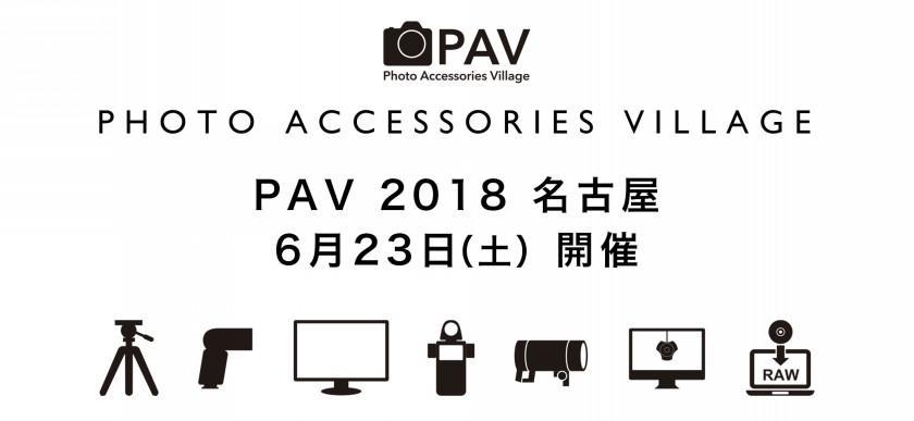 PAV 2018 名古屋(フォトアクセサリー・ビレッジ 2018 名古屋)開催