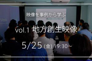 映像のクリエイティブについて学ぶイベント Vook × コマーシャル・フォト「映像を見る会 vol.1 地方創生映像」5月25日開催
