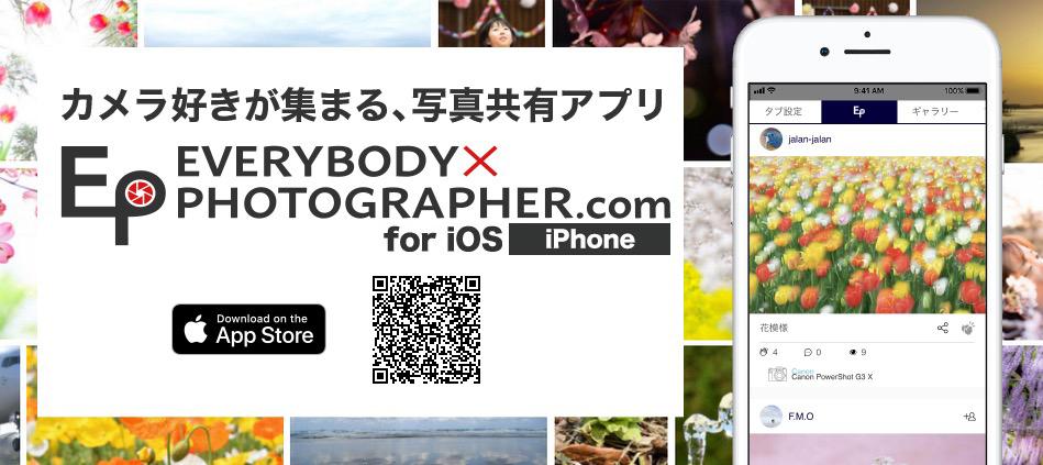 マップカメラが運営する写真共有サイトのスマホ版アプリがリリース&旅フォトコンテスト開催