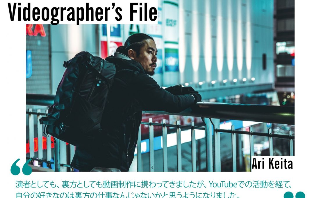 「100%自分が作りたいものをライフワーク的な形で出していきたい」Videographer's File:Ari Keita