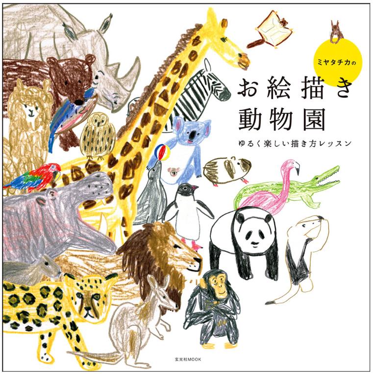 ミヤタチカ-お絵描き動物園cover