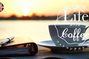 第3回「Life with Coffeeフォトコンテスト2018」にて作品を募集中