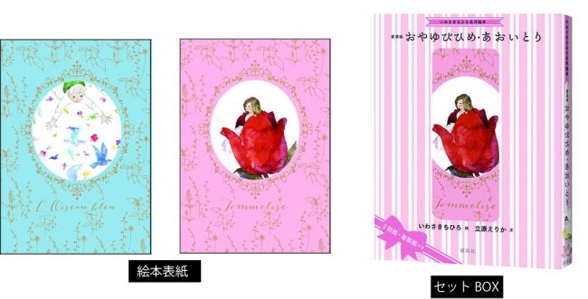 いわさきちひろ生誕100年記念・豪華愛蔵版『おやゆびひめ』『あおいとり』発売!B5サイズの複製画4枚つき!