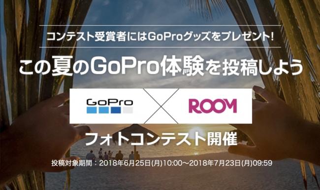 GoPro、楽天のショッピングSNS「ROOM」とコラボレーションしたフォトコンテストを開催。