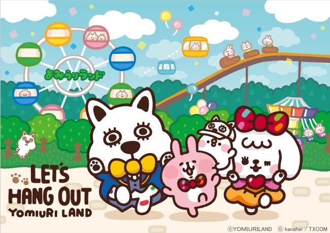 人気キャラクター「カナヘイの小動物ピスケ&うさぎ」とよみうりランドのマスコット「グッド&ラッキー」がコラボレーション!