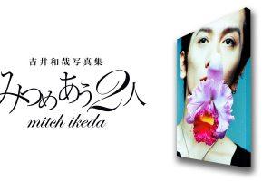 吉井和哉の25年間を収めた超大型写真集『みつめあう2人』受注生産・限定販売