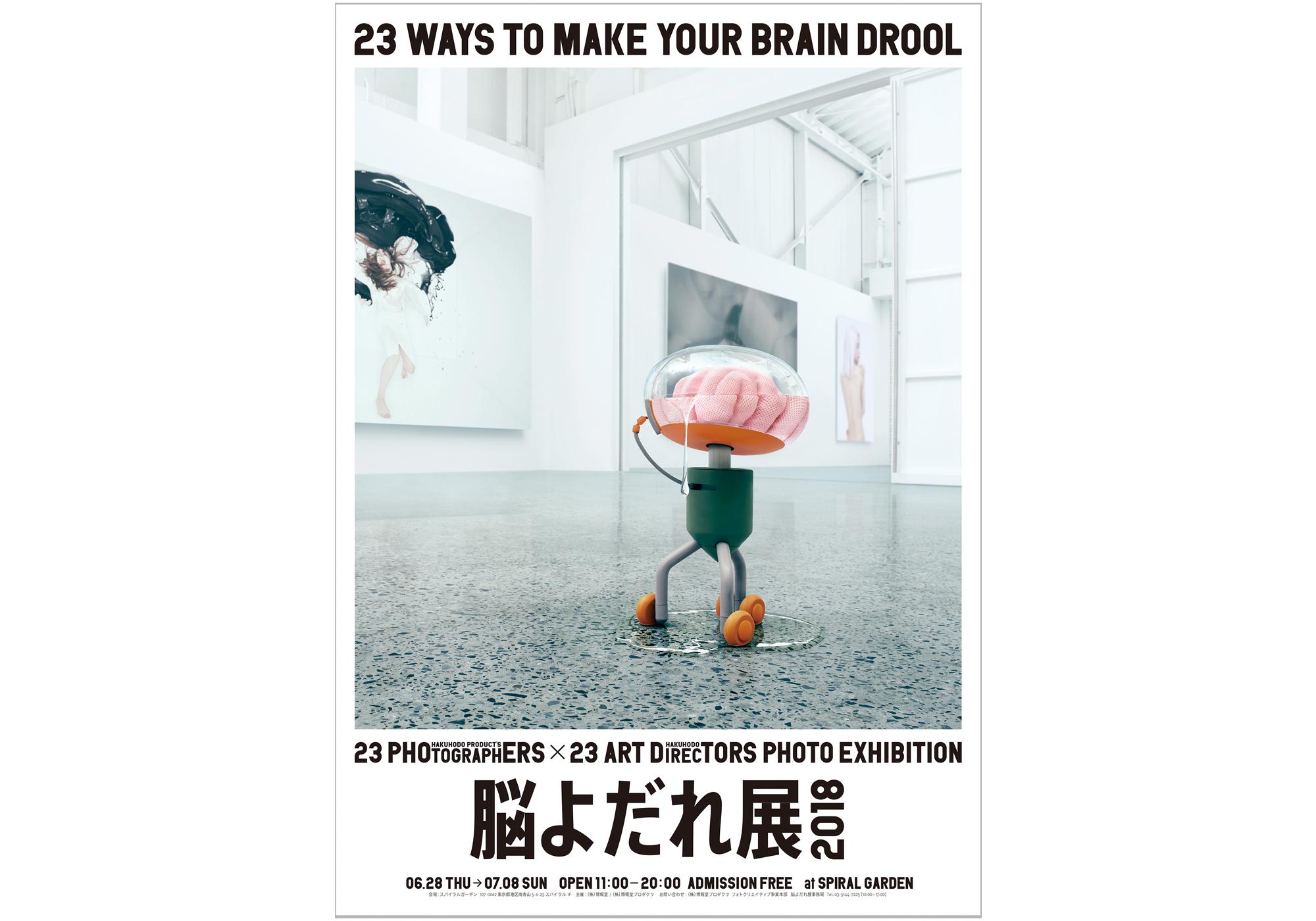 広告のプロフェッショナルがつくる、脳がよだれる23の手口「脳よだれ展2018」