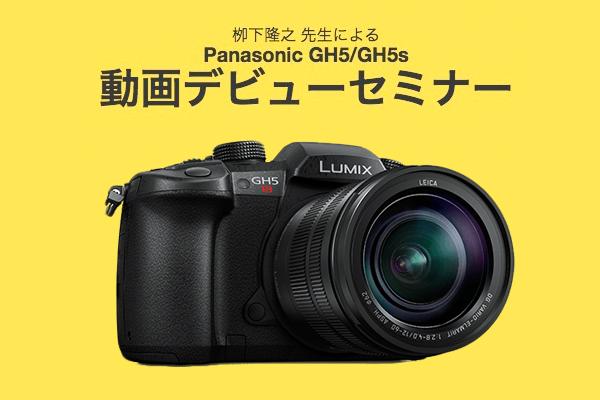 Panasonic GH5 / GH5Sを使用した初心者向け動画セミナーを開催