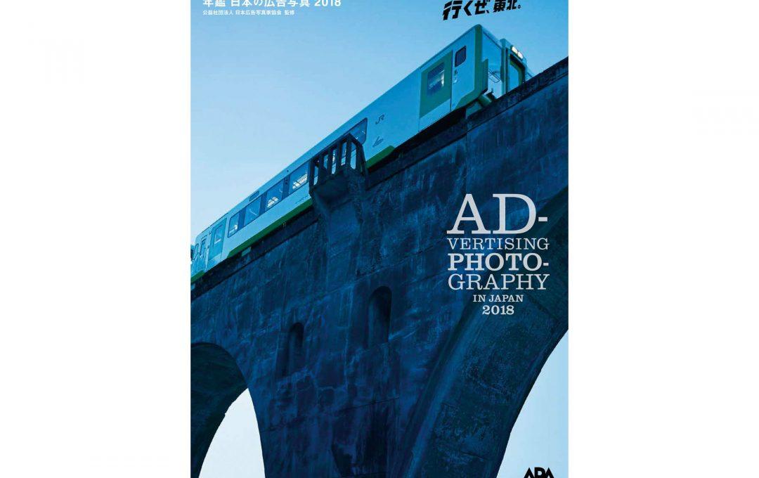 日本広告写真家協会「APA AWARD 2019」作品募集