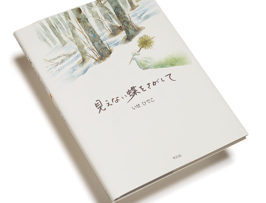【BOOKS REVIEW】『見えない蝶をさがして』『おしらさま』など、イラストレーション編集部オススメの本