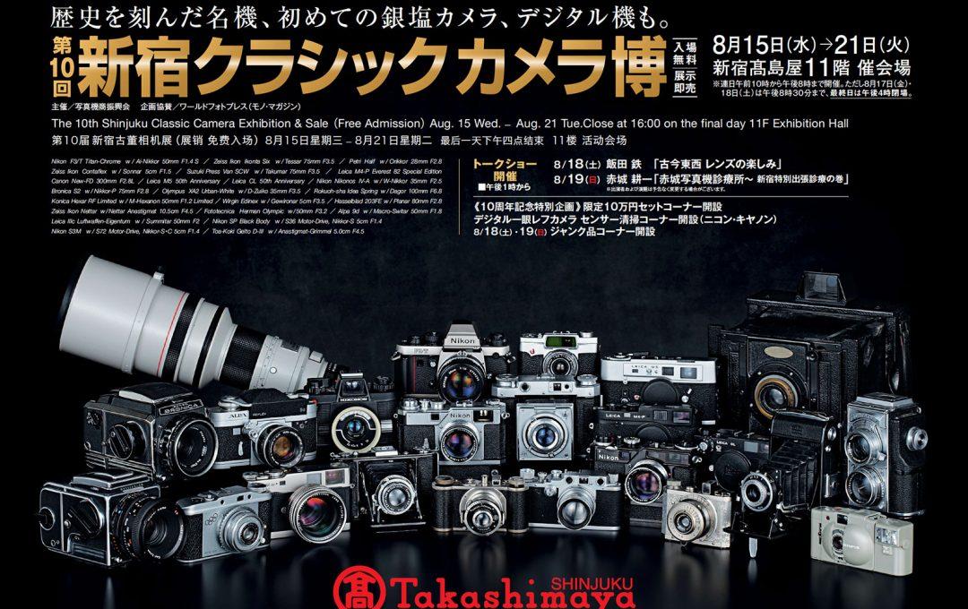 第10回 新宿クラシックカメラ博(東京・新宿高島屋)赤城耕一氏トークショーも開催