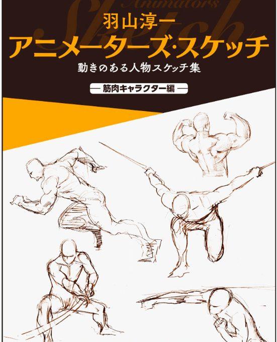 先着限定100名!新刊「羽山淳一 アニメーターズ・スケッチ」発売記念のサイン会を開催