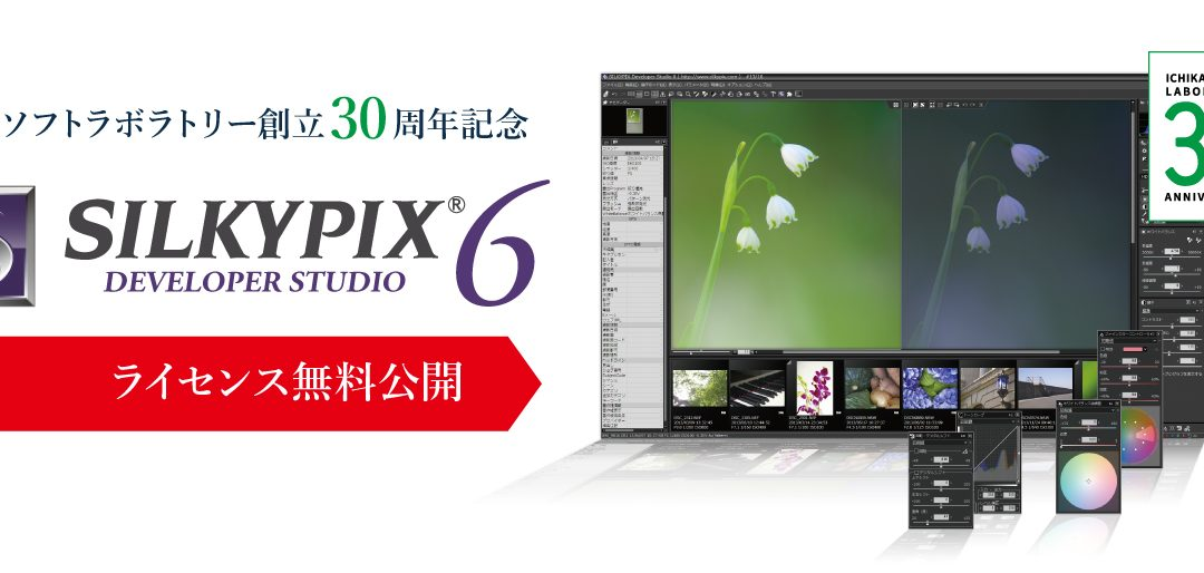 RAW現像ソフト「SILKYPIX Developer Studio 6」を期間限定で無料公開 市川ソフトラボラトリー創立30周年記念