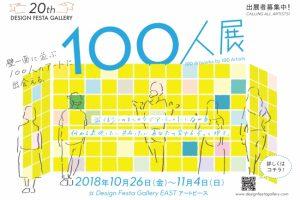 少しのきっかけで誰でもアーティストになれる「100人展」の企画がスタート