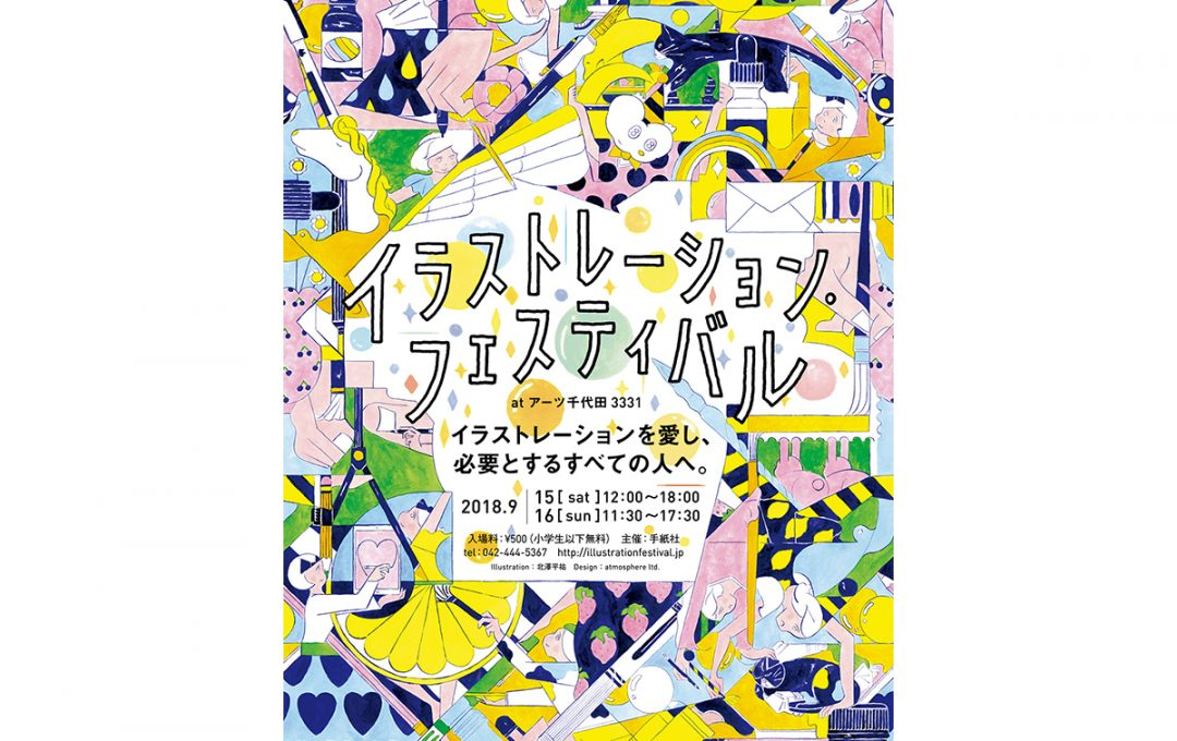 人気イラストレーターの原画やグッズの展示・販売も。手紙社「イラストレーション・フェスティバル」9月開催