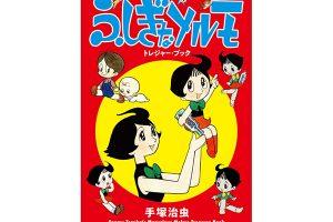 物語は、常に手塚治虫の頭の中にあった。伝説のTVアニメ『ふしぎなメルモ』制作担当・下崎 闊氏インタビュー