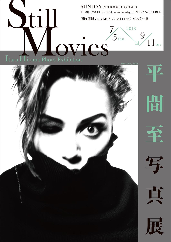平間至写真展「Still Movies」「NO MUSIC,NO LIFE?ポスター展」
