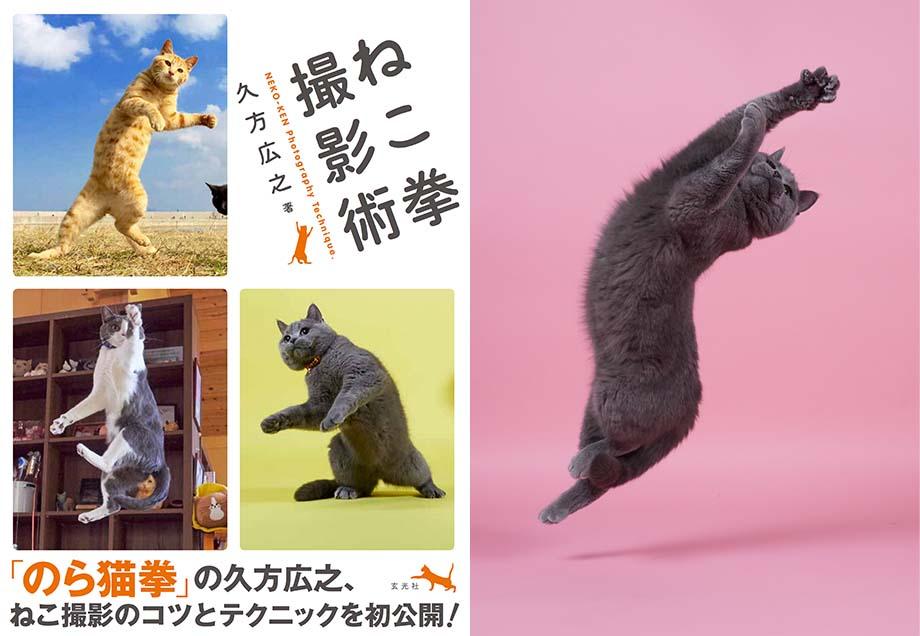 「ねこ拳撮影術」出版記念 久方広之 トークショー&写真展「ねこ拳~おもしろかわいい瞬間~」