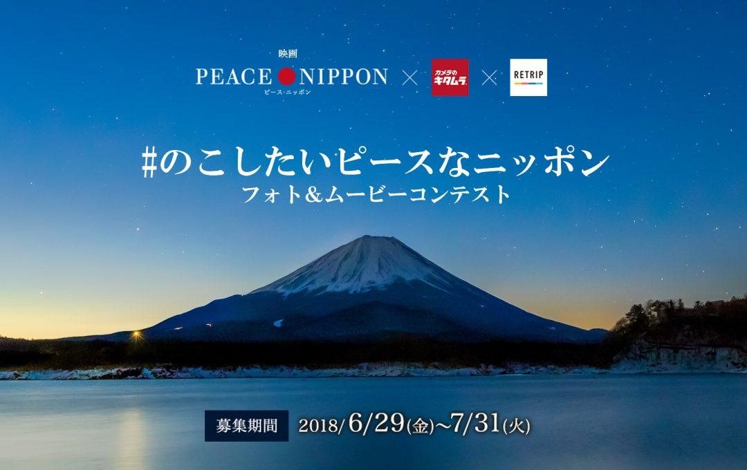 映画『ピース・ニッポン』×カメラのキタムラ×RETRIP「後世にのこしたい日本の風景」をテーマにフォト&ムービーコンテストを合同開催!