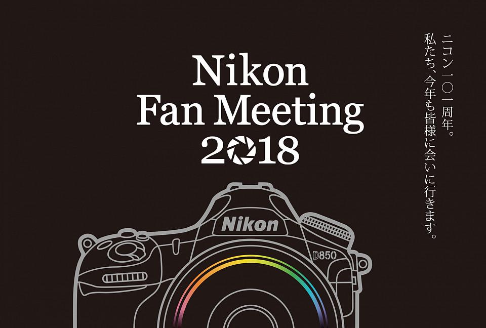 ニコン「フルサイズミラーレスカメラ開発発表」&「ニコンファンミーティング2018」開催決定