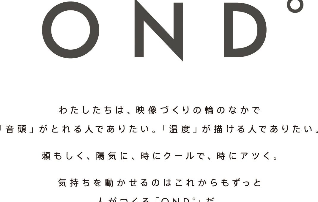 東北新社「クリエイティブセンター」から新ユニット「OND°」発進