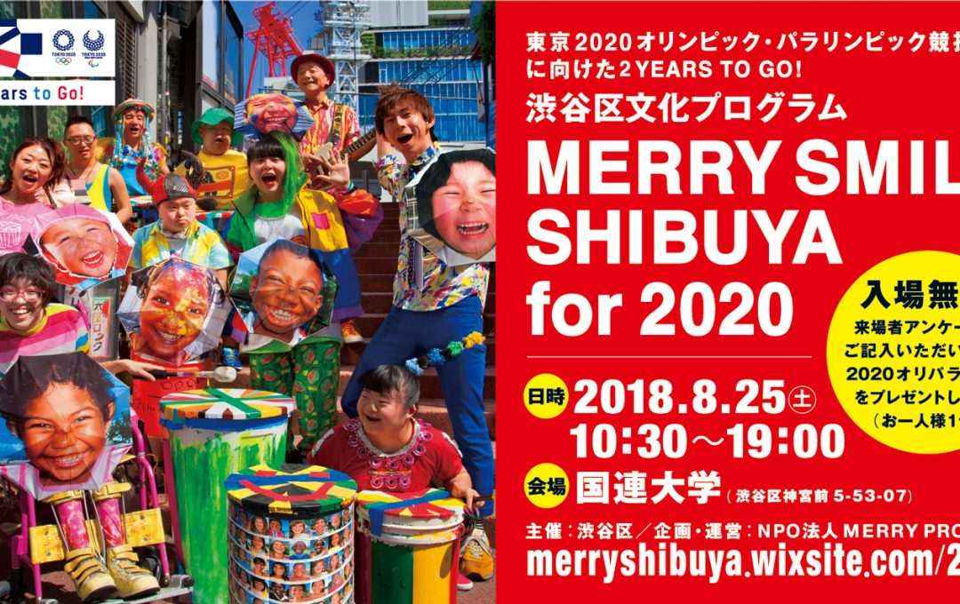 「笑顔は世界共通のコミュニケーション」 がテーマのイベント「MERRY SMILE SHIBUYA for 2020」8/25(土)開催
