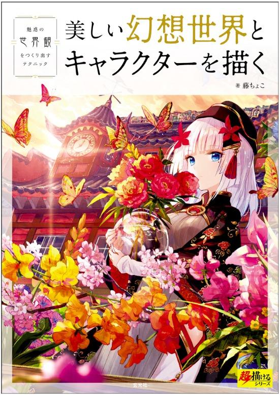 藤ちょこ ー 美しい幻想世界とキャラクターを描く 表紙