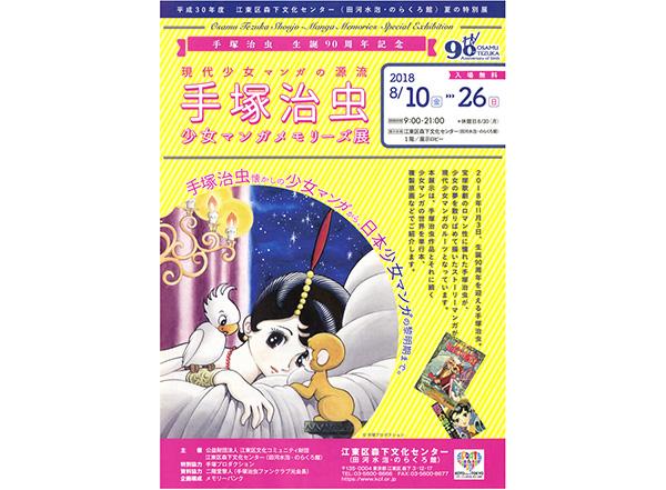 現代少女マンガの源流「手塚治虫少女マンガメモリーズ展」開催