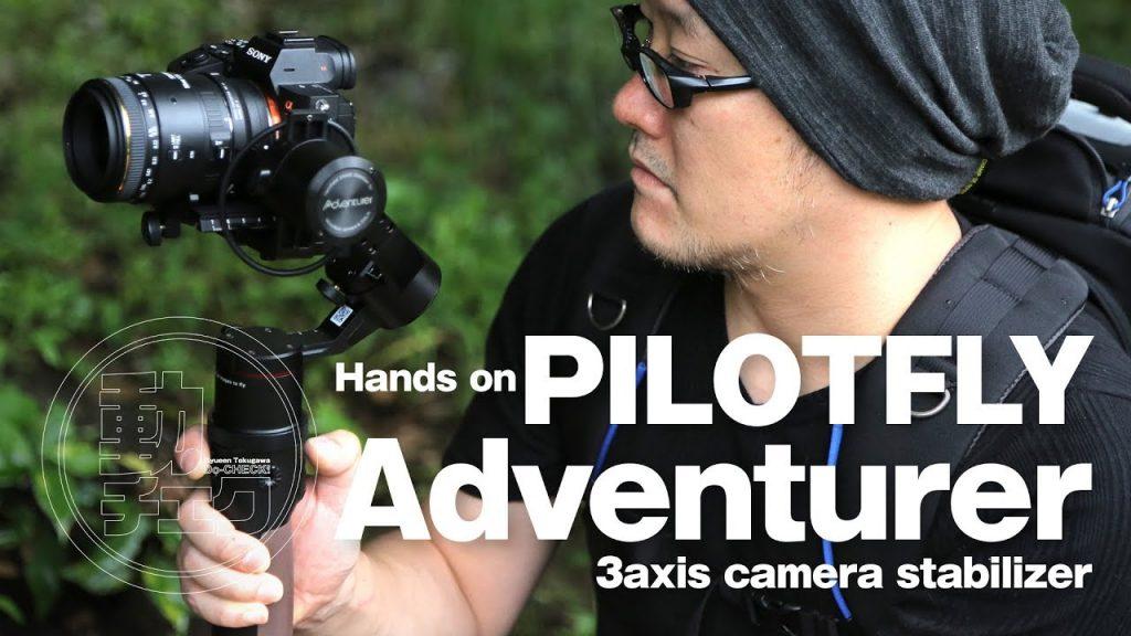 片手でも持てる電動ジンバル「PILOTFLY Adventurer」をビデオブロガー目線でチェック!