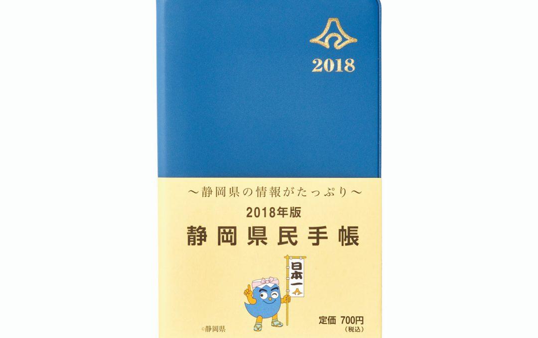 ユニークで実用的な「県民手帳」の世界