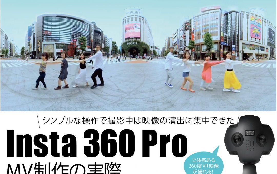 360℃ 3D VR映像を撮れるカメラ「Insta360 Pro」を使ったミュージックビデオ制作が面白い