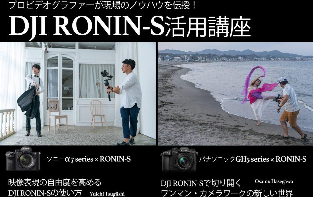 【イベント情報】プロビデオグラファーが現場のノウハウを伝授! DJI RONIN-S 活用講座