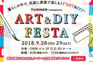 イベント情報 暮らしの中で、気軽に家族で楽しもう! ART&DIY FESTA 2018