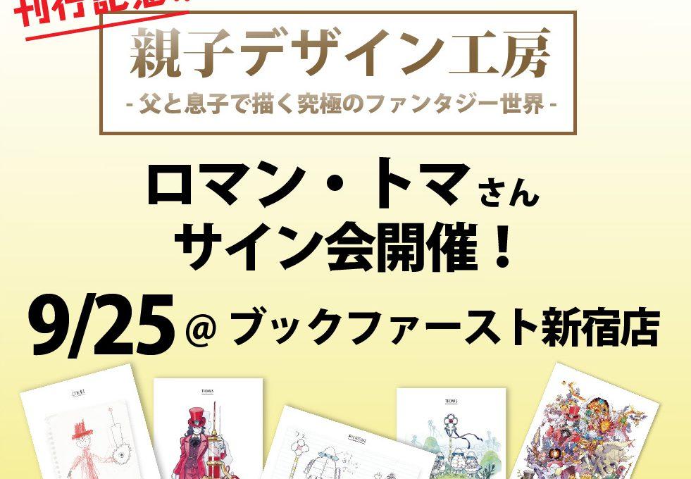 イベント情報「ロマン・トマさんサイン会」9月25日 ブックファースト新宿にて開催