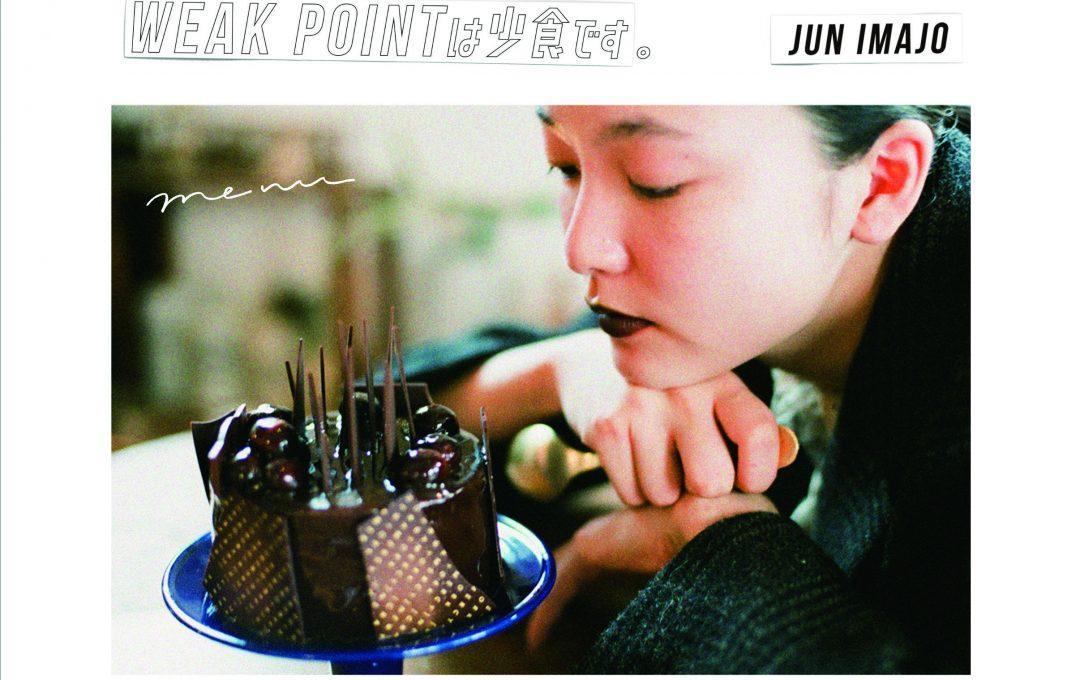 今城 純Web マガジン「WEAK POINT は少食です。」創刊